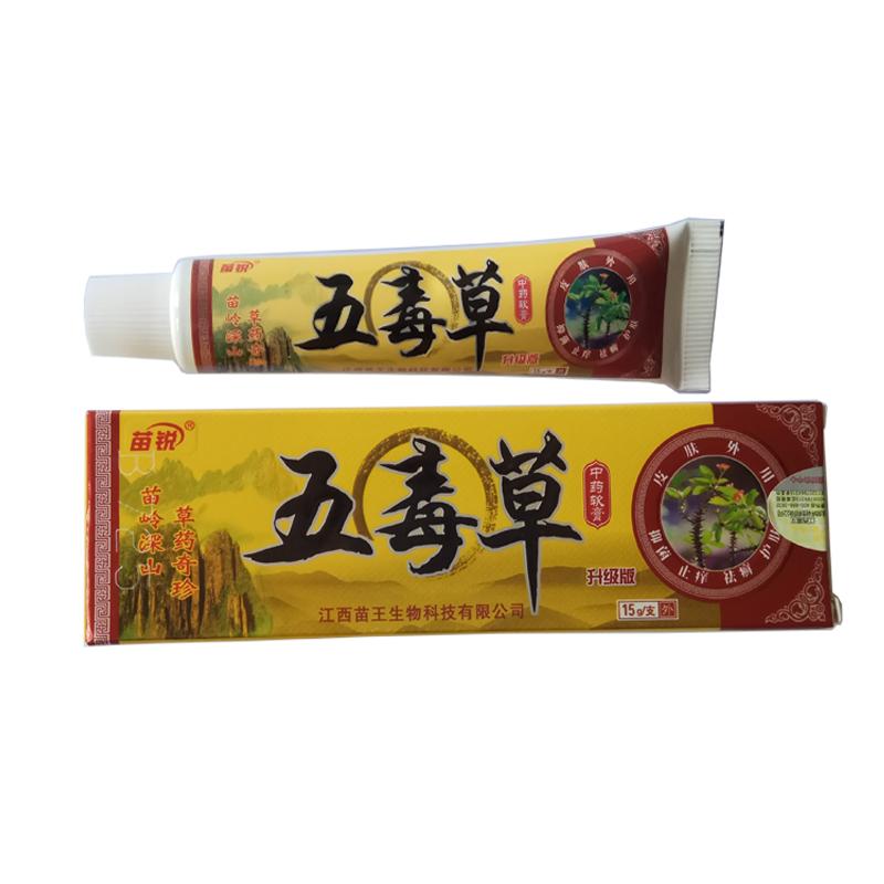 草本去湿止痒膏抑真菌感染皮肤瘙痒-优惠10元包邮