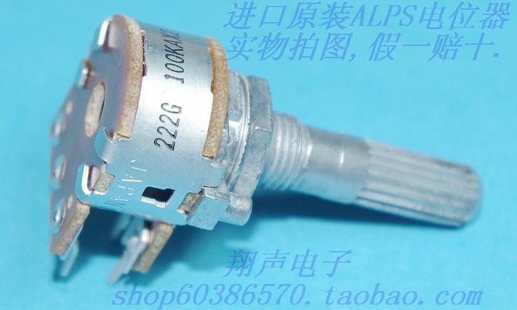 ALPS电位器 ALPS16型 A100K音量电位器 原装日本产 双联电位器