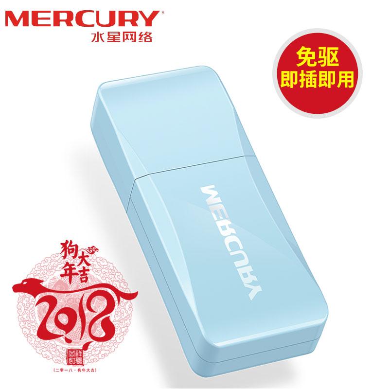 水星UD6双频5g无线网卡台式机 免驱USB笔记本WIF接收器手机热点AP