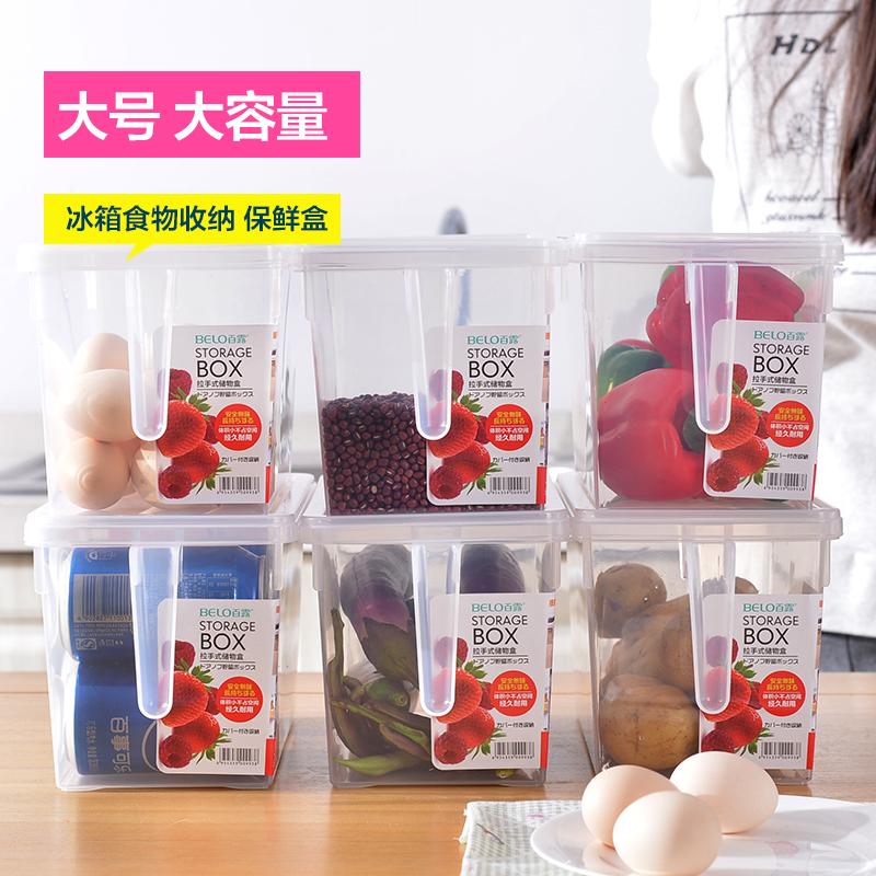 6个装 百露食物收纳盒大号食品收纳保鲜盒冰箱杂粮水果蔬菜储物盒