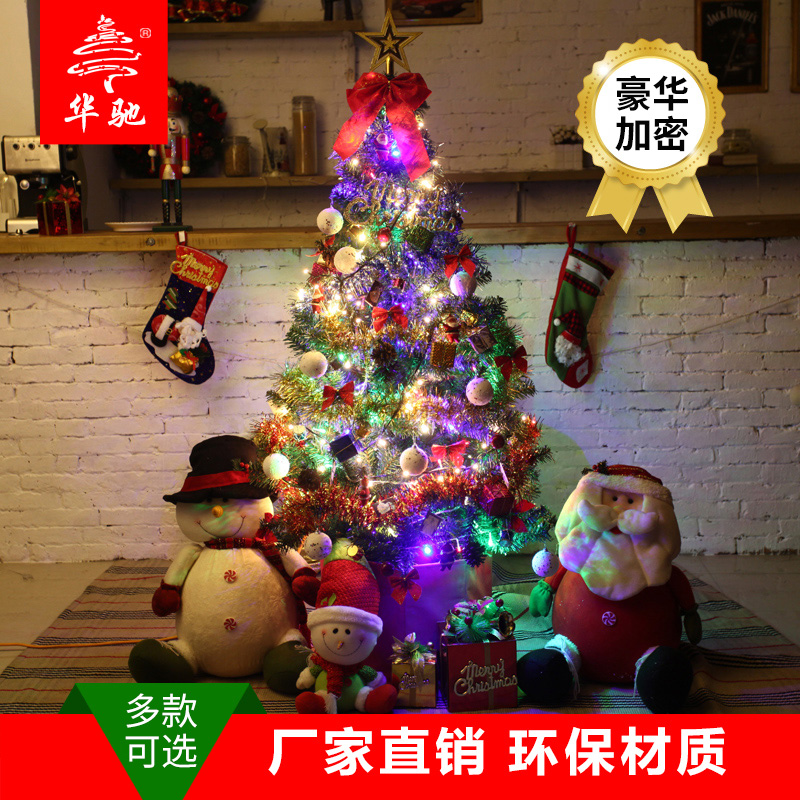 Christmas 60cm1 5 M 1 8 M Christmas tree package Home small mini encryption large luminous decorations