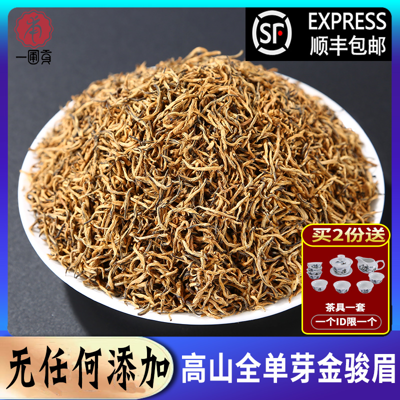 A garden tribute Jinjun eyebrow tea premium authentic Wuyi huangya honey Xiang Jinjun eyebrow black tea new tea 250g