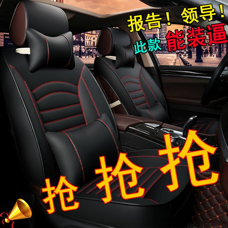 一汽森雅R7骏派d60a70夏利n5n7专用汽车座套四季通用冬季全包坐垫