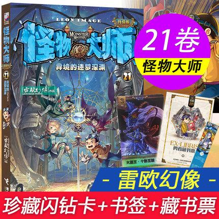 [传书图书专营店儿童文学]现货 100%闪钻卡+徽章 怪物大师月销量626件仅售14.2元