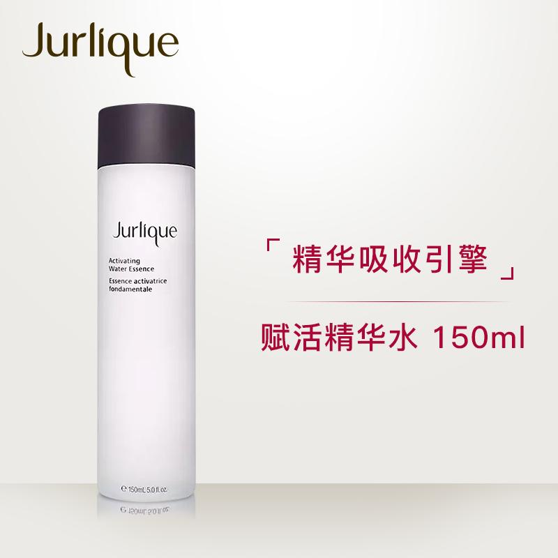 Jurlique-茱莉蔻赋活精华水神仙水150ml 精华水爽肤水 保湿滋润女