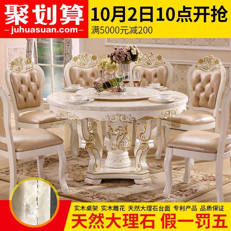 六家铺欧式餐桌圆桌带转盘天然大理石餐桌椅组合圆形饭桌8人家用