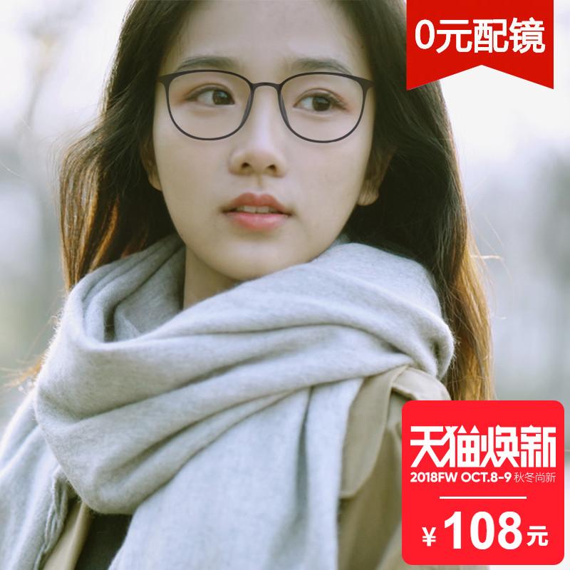 眼镜框网红款眼睛框镜架全框近视眼镜女有度数成品韩版潮圆脸大脸