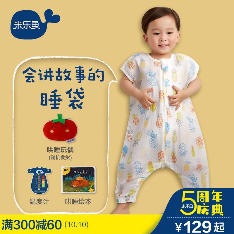 米乐鱼婴儿睡袋夏季薄款纱布宝宝睡袋分腿春夏空调房儿童防踢被