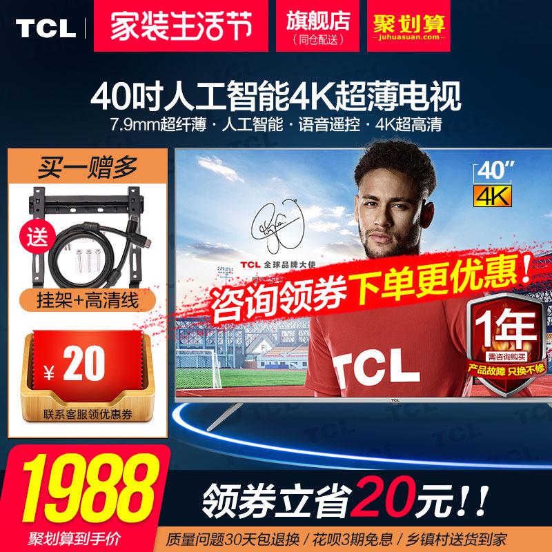 语音电视TCL 40A860U 40英寸32核4K智能网络LED液晶平板电视42 39