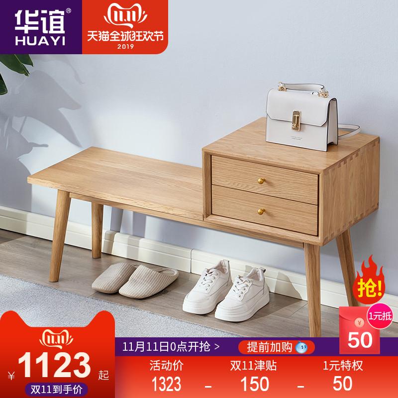 华谊北欧实木长条凳储物凳原木白橡木床边长凳子换鞋凳床尾凳