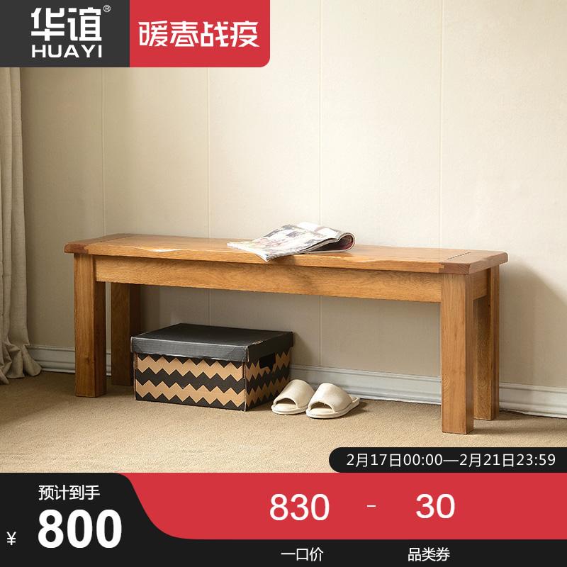 华谊长条凳 实木凳子白橡木1.2米长板凳1.6米长餐椅美式餐厅家具