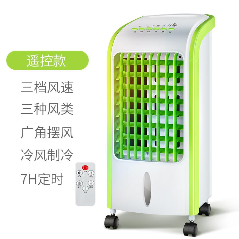 小空调迷你空调扇制冷器宿舍便携式办公室学生家用寝室冷风扇电扇