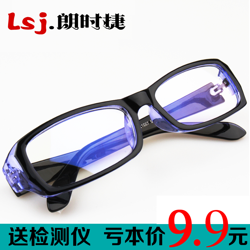 Male and female models radiation glasses anti-blue glasses computer mirror television flat goggles mobile games