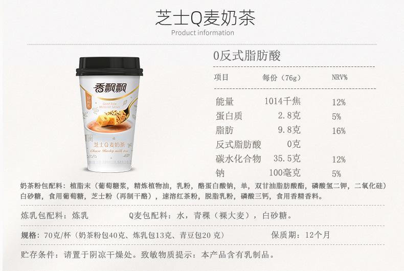 【王一博推荐】香飘飘奶茶分享装12杯