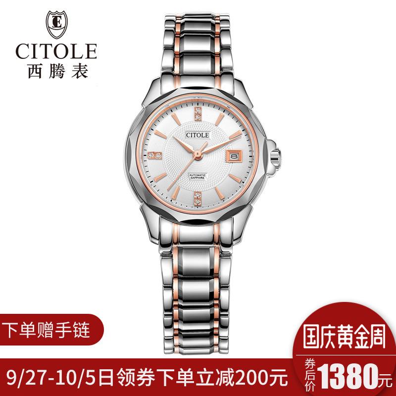 西腾2018新款女士手表正品机械表防水大气钨钢带女表品牌专柜9051