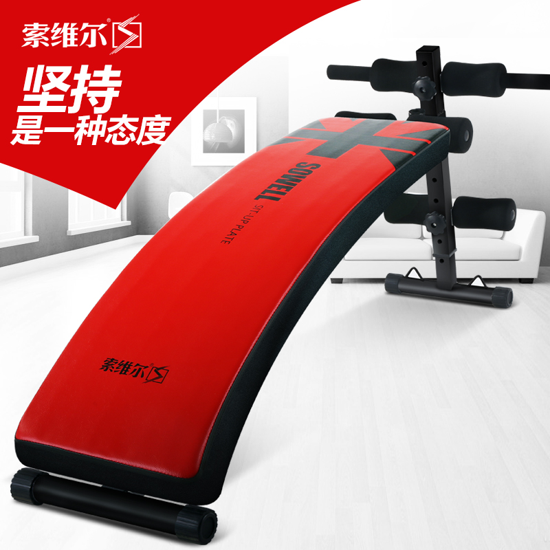 索维尔仰卧板多功能健腹板锻炼练腹肌仰卧起坐健身器材家用哑铃凳