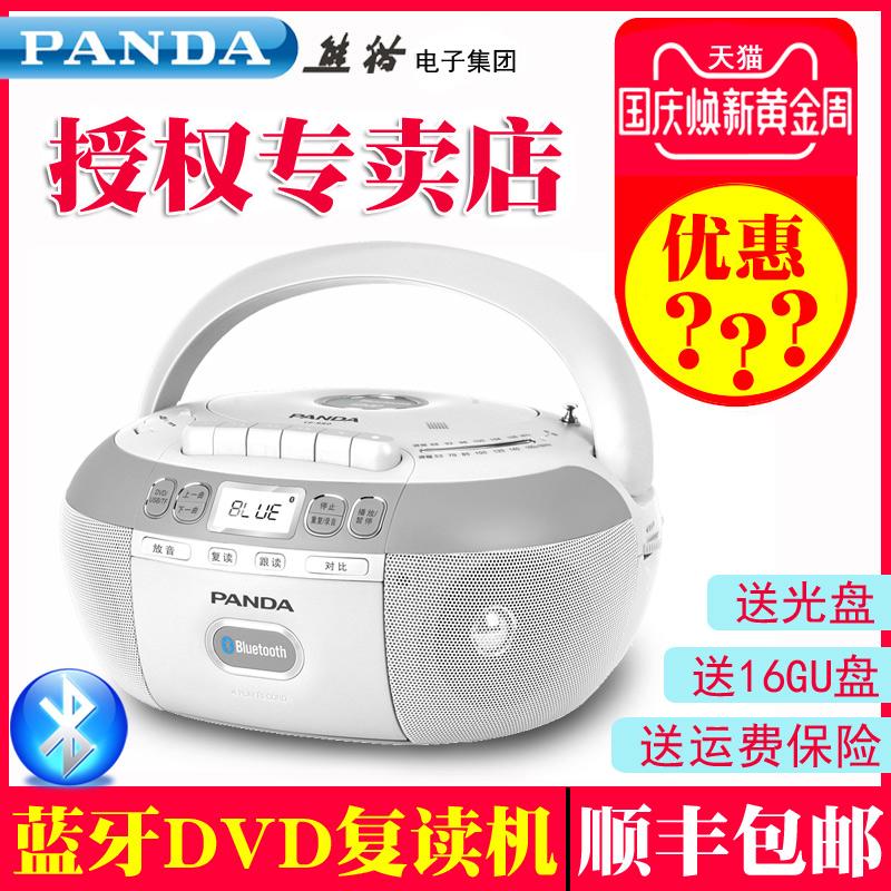 熊猫CD-880蓝牙cd复读机光盘英语磁带转录MP3U盘TF插卡录音机收录机家用播放器初中小学生播放机
