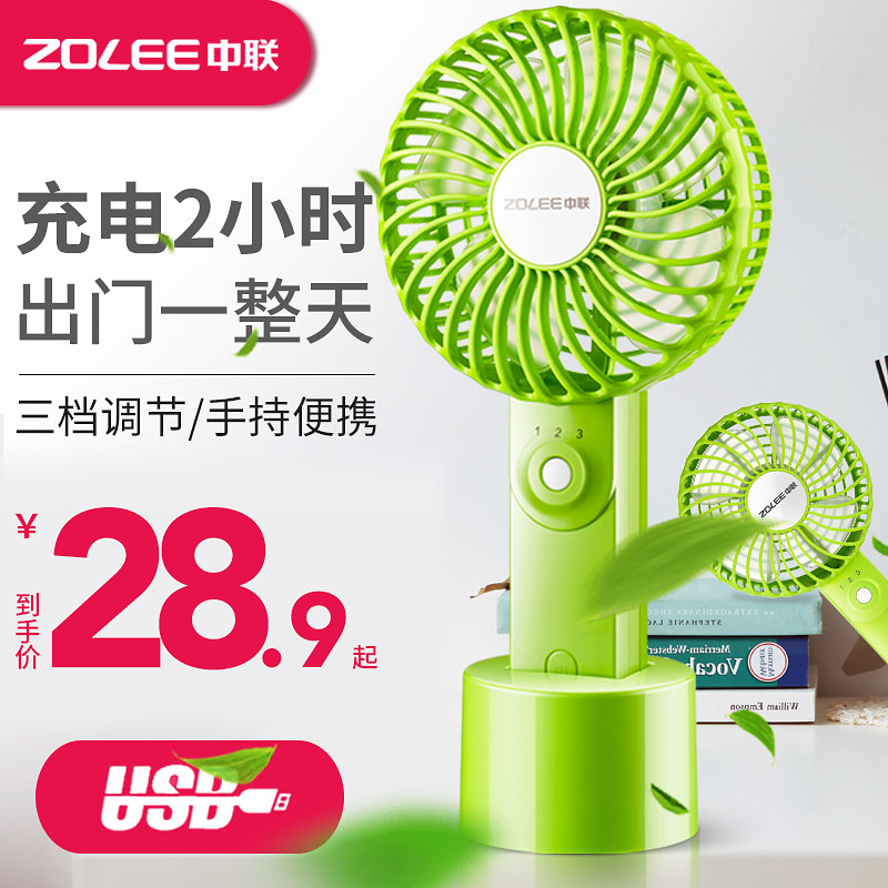 中联USB风扇手持迷你小风扇可充电三挡调节随身电风扇大风力便携