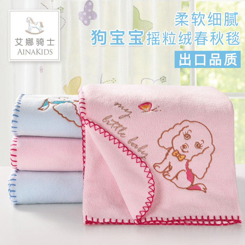 艾娜骑士狗宝婴儿毯子婴幼儿盖毯毛毯宝宝童毯新生儿推车毯春秋冬