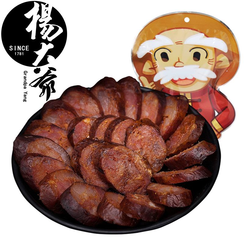 杨大爷重麻辣香肠腊肠500gX2袋四川农家特产好吃的烟熏腊肉香肠