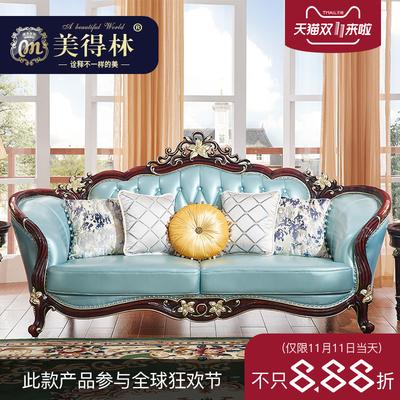 美得林 欧式沙发组合 简约红檀色头层真皮实木沙发珍珠白客厅家具
