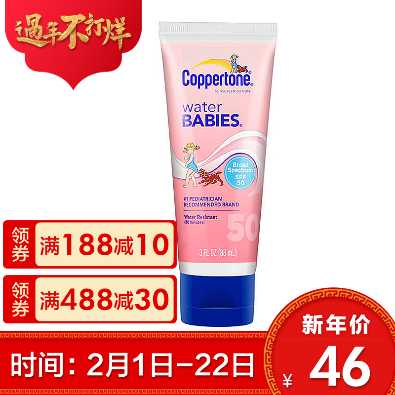 Солнце Coppertone  SPF50 88ml
