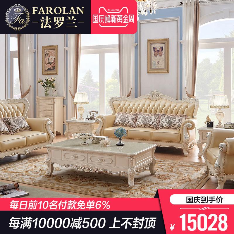 欧式沙发组合客厅真皮沙发123家具套装奢华实木豪华沙发客厅整装