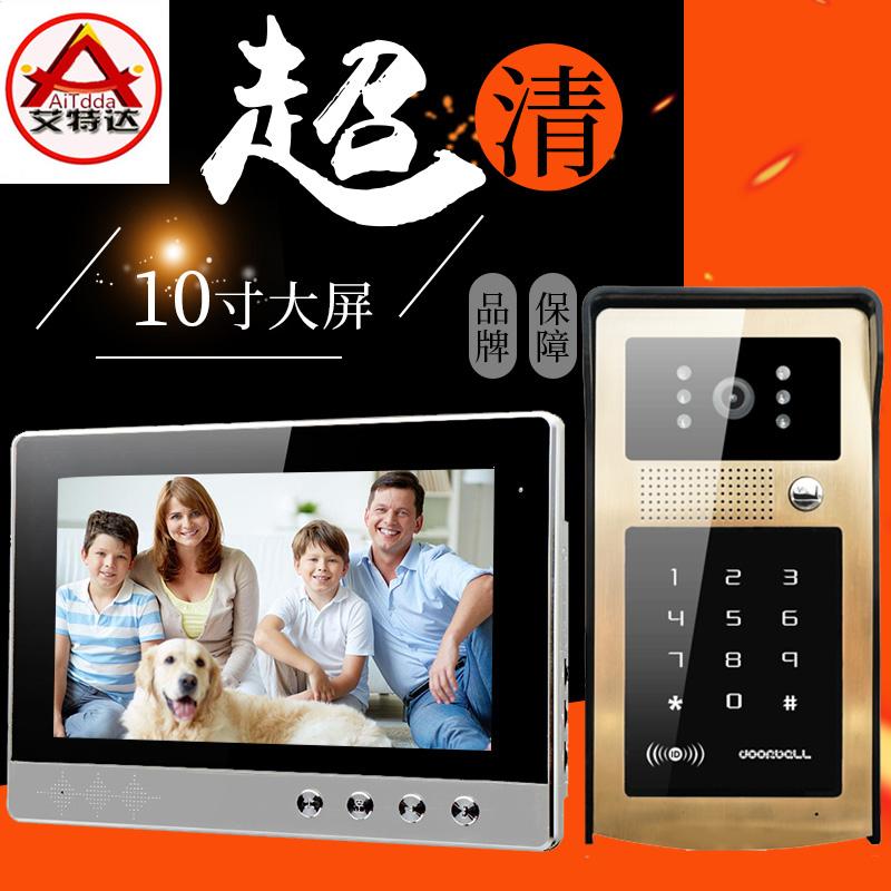 艾特达10寸可视对讲门铃门禁系统可视对讲彩色高清夜视刷卡密码