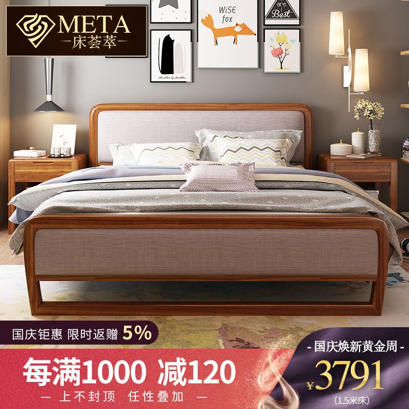 床荟萃乌金木全实木床1.8米北欧储物双人床简约现代卧室成套家具