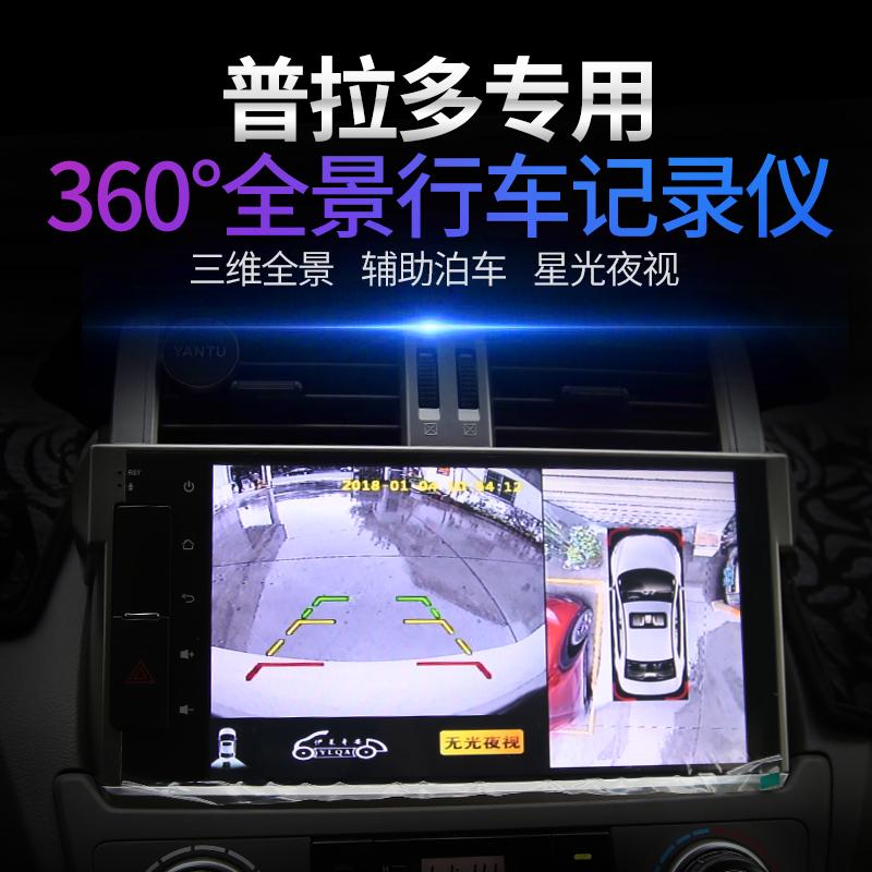 丰田普拉多360度全景影像环影高清行车记录仪霸道10.1寸大屏导航
