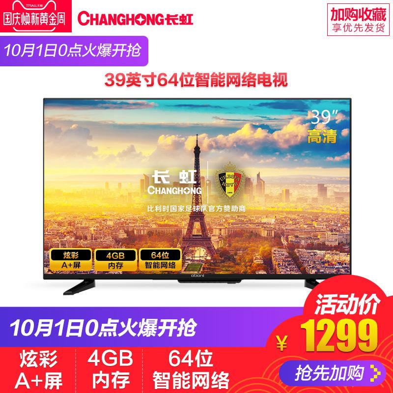 Changhong-长虹 39T8S 智能电视液晶电视机39英寸网络wifi欧宝丽