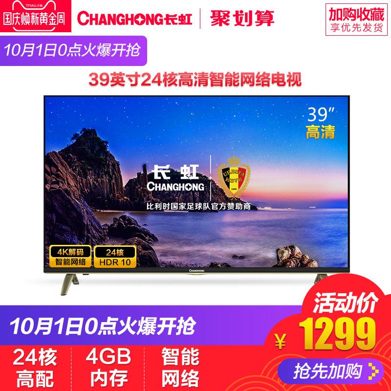 Changhong-长虹 39D3F 液晶电视智能电视机39英寸高清彩电网络43