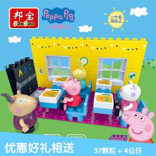 趣味邦宝小猪佩奇益智乐高拼装兼容女孩儿童意思课堂积木正品6036积木pf是什么玩具图片