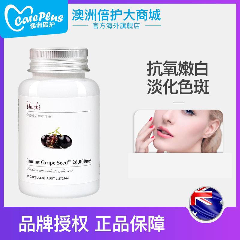 澳洲进口Unichi丹拿葡萄籽精华胶囊60粒美白淡斑抗衰老原花青素