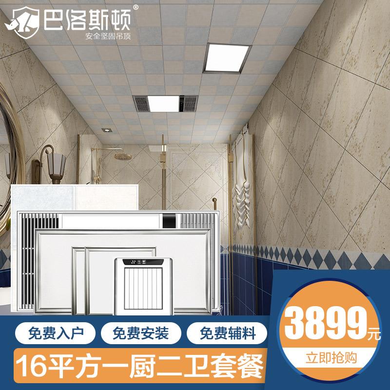 巴洛斯顿 16平米一厨套餐集成吊顶铝扣板 卫生间厨房天花板