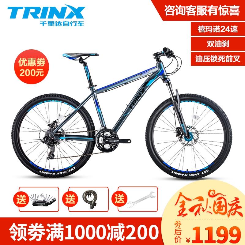 TRINX千里达山地车自行车D500禧玛诺24速油压减震油碟刹前后快拆