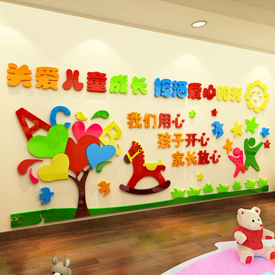 3d solid wall stickers kindergarten wall decoration school culture ...