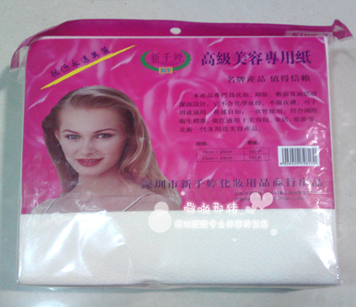 Authentic New Thousand Ting Advanced Beauty Paper Make-up Cotton Make-up Towels Makeup Remover Tissue Wash Face wipe
