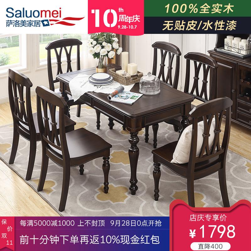 全实木餐桌美式乡村饭桌子欧式餐厅简约长方形餐桌椅组合餐台6人