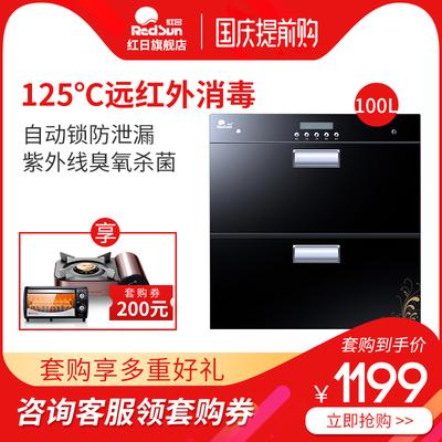 红日H92紫外线餐具消毒柜家用嵌入式不锈钢小型消毒碗柜 高性价比