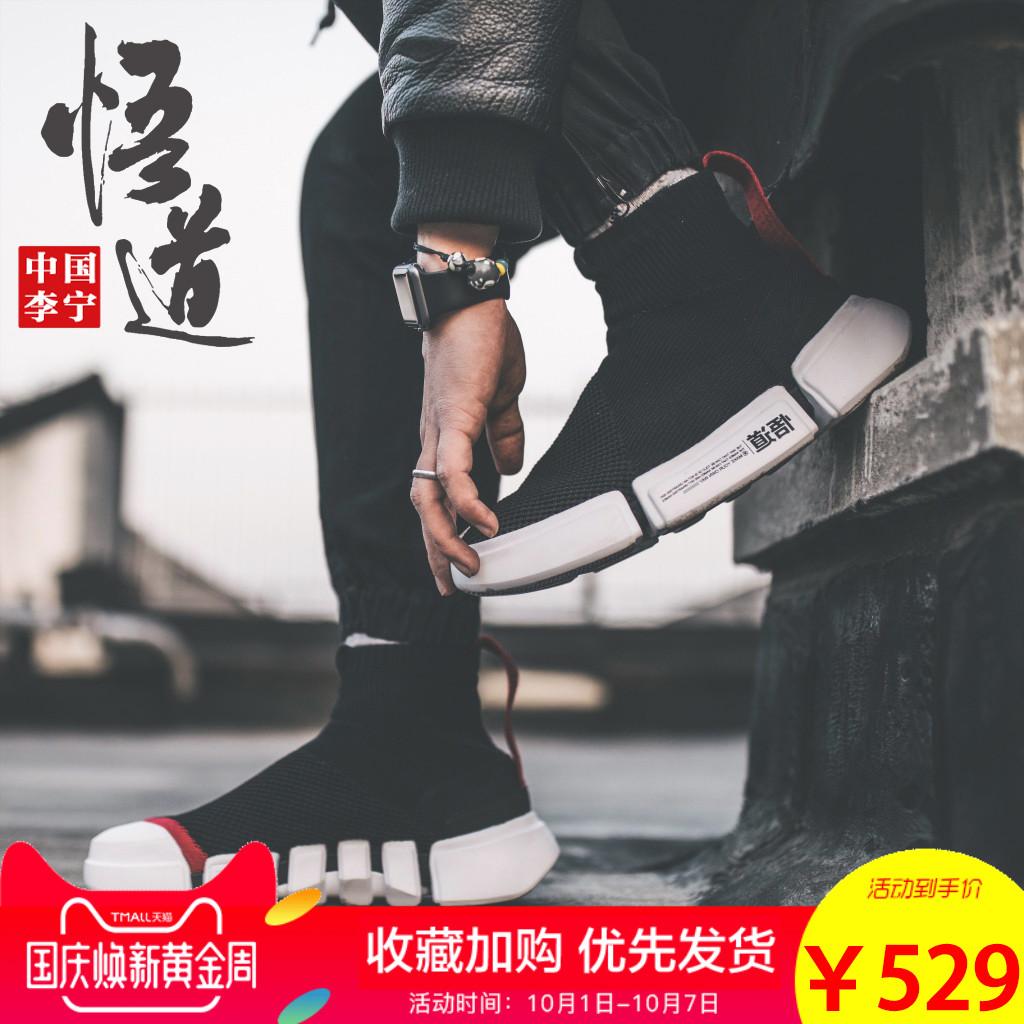 中国李宁悟道2高帮休闲鞋袜子鞋篮球文化鞋纽约时装周同款运动鞋