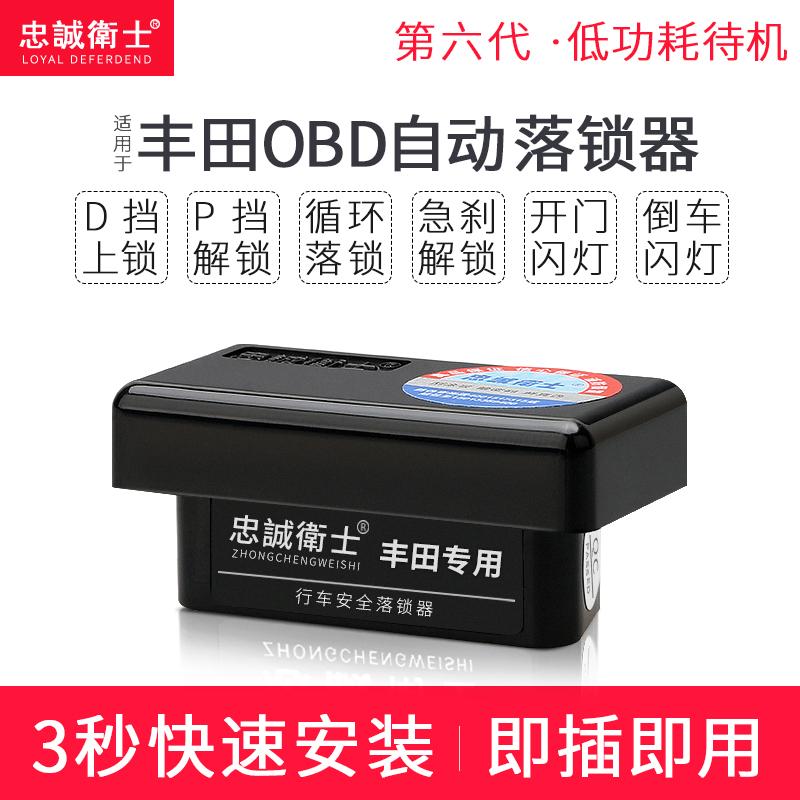 丰田19款新RAV4荣放雷凌新卡罗拉OBD自动落锁器行车上锁专用改装