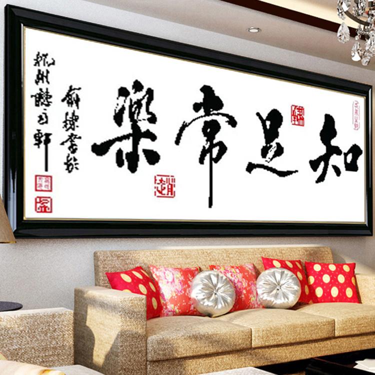 黛安娜精准印花十字绣陋室铭中堂画客厅新款大幅1.5米画字画系列