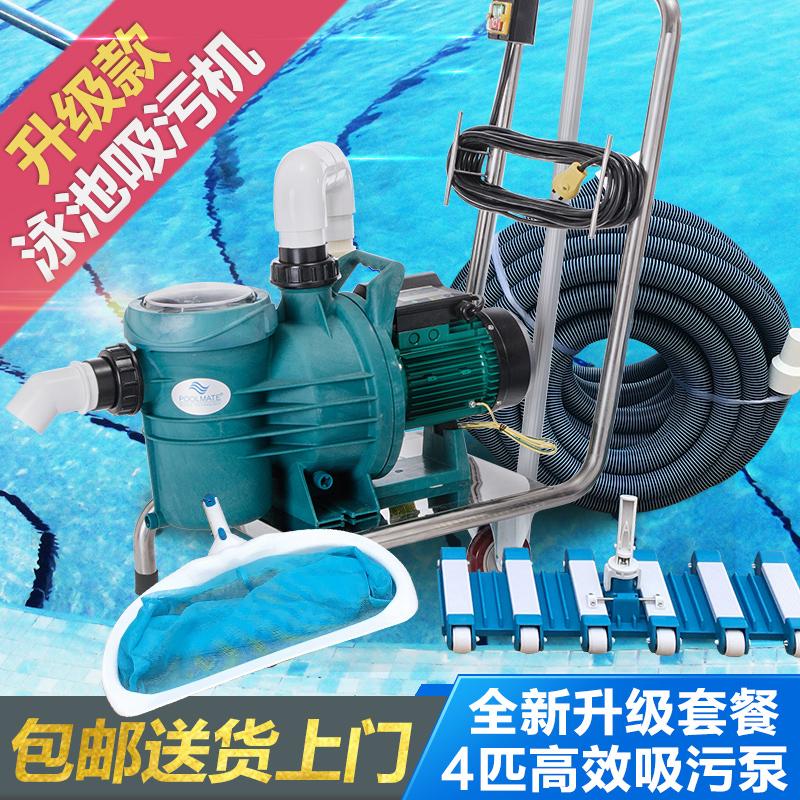 游泳池吸污机水泵鱼池吸污泵水下吸尘器池底手动清洁器清洗机设备