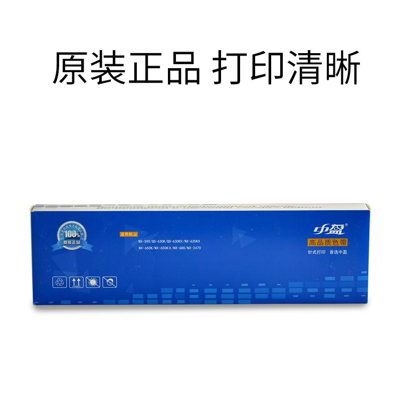 原装中盈色带框NX500 NX650kII NX680针式打印机色带架包含色带芯