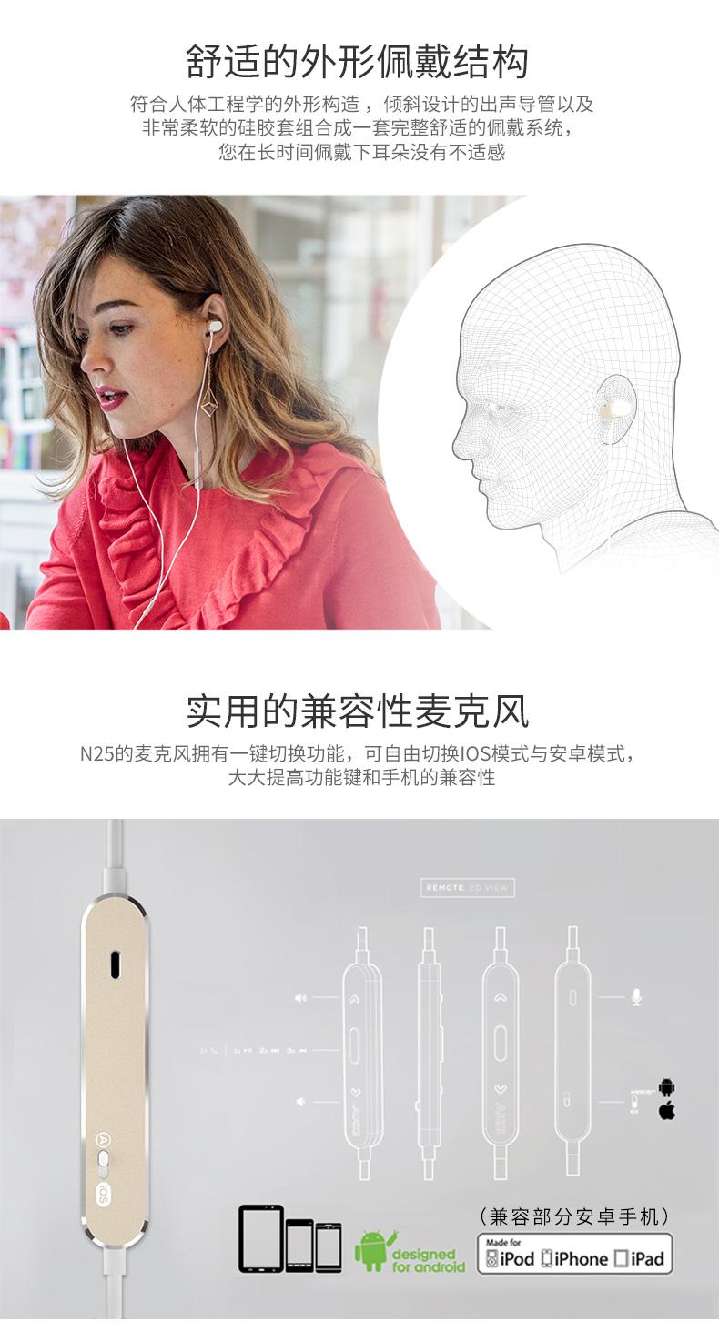 舒适的外形佩戴结构符合人体工程学的外形构造,倾斜设计的出声导管以及非常柔软的硅胶套组合成一套完整舒适的佩戴系统,您在长时间佩戴下耳朵没有不适感实用的兼容性麦克风N25的麦克风拥有一键切换功能,可自由切换OS模式与安卓模式,大大提高功能键和手机的兼容性0—曼[解(兼容部分安卓手机Made for8 iPod iPhone iPad-推好价 | 品质生活 精选好价