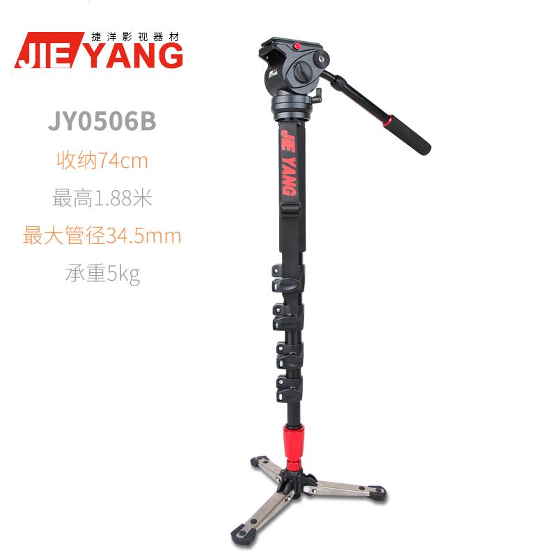 捷洋JY0506B摄影摄像机独脚架单反相机专业液压阻尼云台1.88米支架佳能尼康索尼视频婚庆微电影DV录像单角架