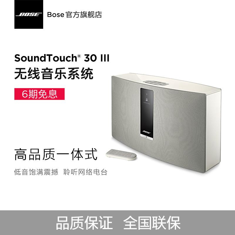 BOSE SoundTouch 30 III无线音乐系统(无线蓝牙手机音箱音响)