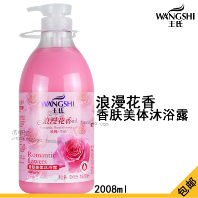Wang rose milk fragrance shower gel men and women moisturizing lasting fragrance authentic family package