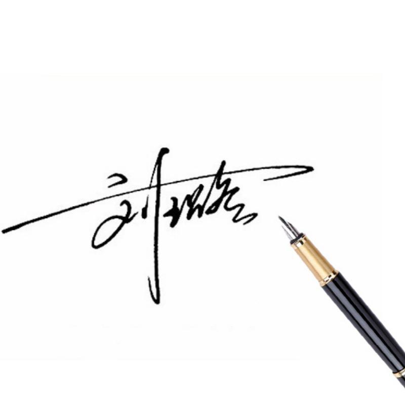 天猫专业签名设计商务明星英文艺